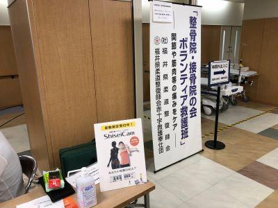 赤十字 病院 福井